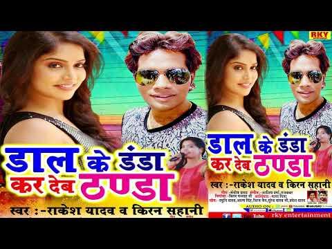 2017 Super Hit, Bhojpuri Lokgeet, डाल के डंडा, कर देब ठंडा, Singer Rakesh Yadav & Kiran Sahani,