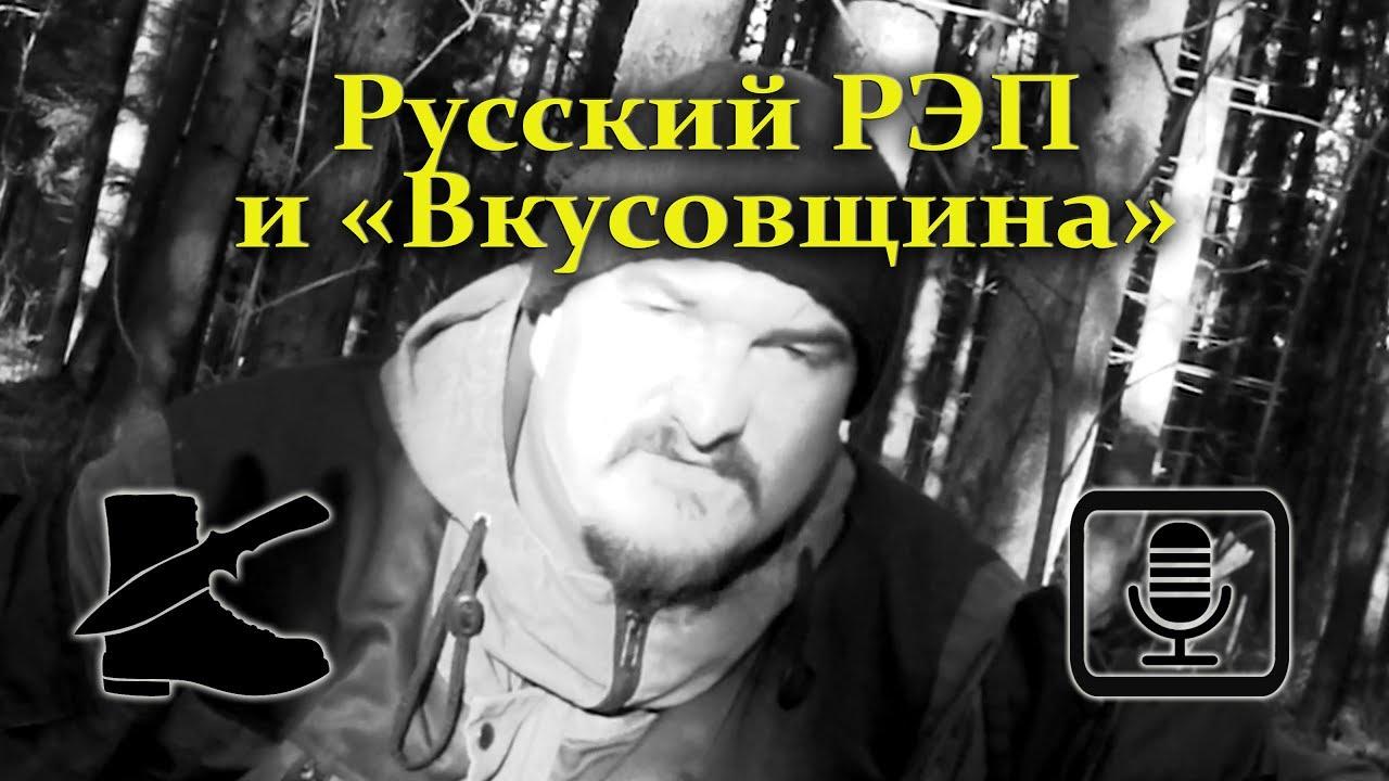 Размышлизм: Русский РЭП, Вкусовщина и Музыка в целом