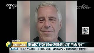 [国际财经报道]热点扫描 美国亿万富翁爱泼斯坦狱中自杀身亡  CCTV财经