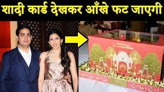 Akash Ambani Wedding Card Video | आकाश अंबानी के वेडिंग कार्ड को देख फटी रह गईं मेहमानों की आंखें