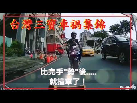台灣三寶車禍集錦0903