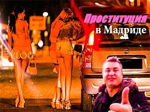 VLOG : Проституция в Мадриде