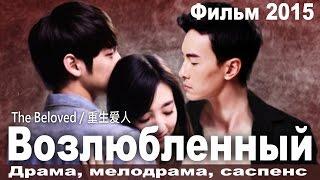 Возлюбленный, Китай, драма, саспенс, русские субтитры, авторский перевод