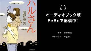 児童文学の気鋭・藤野恵美が、頼りない人形作家の父と、日々成長する娘...