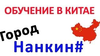 Обучение в Китае - Нанкин город yourchina.kz
