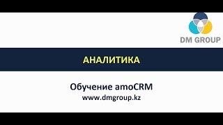 Обучение amoCRM. 107 - Аналитика