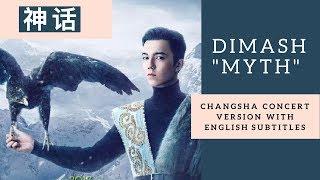 "Dimash ""Myth"" 神话 Changsha concert version with English subtitles"