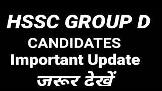 Important Advice for HSSC Group D Candidates|Announced by KaraMazu Sarkari Naukri