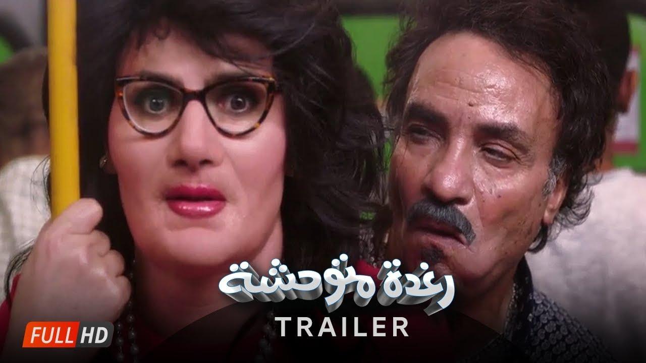 الإعلان الرسمي الأول فيلم رغدة متوحشة بطولة رامز جلال Raghda
