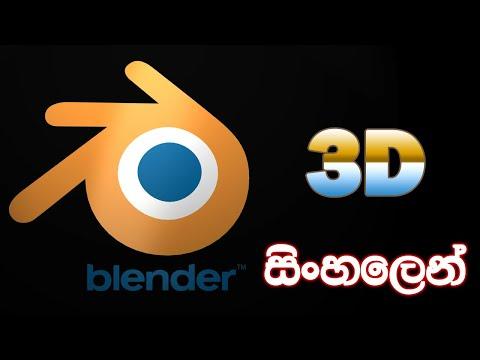 Blender 2.8 3D Animation Software - පලමු පාඩම අන්තර්ජාලයෙන් නොමිලේ ලබාගැනීම