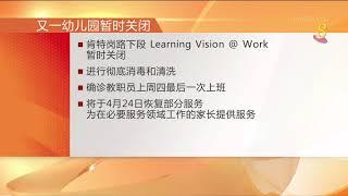 【冠状病毒19】教职员确诊 肯特岗Learning Vision @ Work托儿所暂时关闭