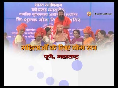 Yoga for Woman: Swami Ramdev   Pune, Maharashtra   11 Jan 2016 (Part 1)