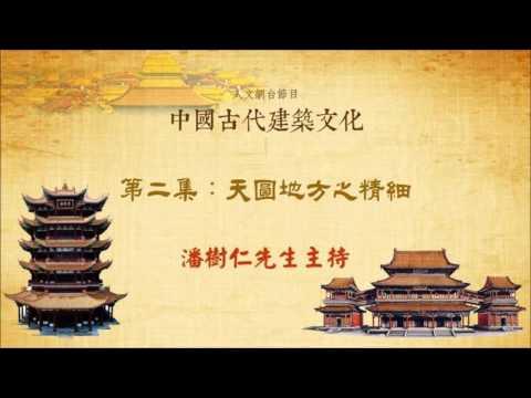 中國古代建築文化2