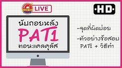 นับถอยหลัง PAT1 ตอน: แคลคูลัส | ตัวอย่างข้อสอบ PAT1พร้อมเฉลย | www.theorendatutor.com