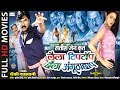 Download Laila Tip Top Chhaila Angutha Chaap - Chhattisgarhi Superhit Movie - Karan Khan, Shikha - Full HD