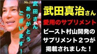 武田真治さんが筋トレで愛用しているサプリメントとは 武田真治さん愛用のサプリメント申し込みはこちら revon@beast-m.com いつも【BodyMake&Diet】...