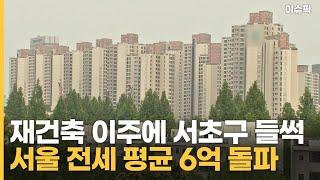 재건축 이주에 서초구 전세 들썩 서울 전세 평균 6억 …