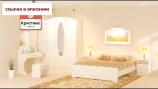Спальня «Кристина» Белый   Белый с золотом   Столплит Мебель!
