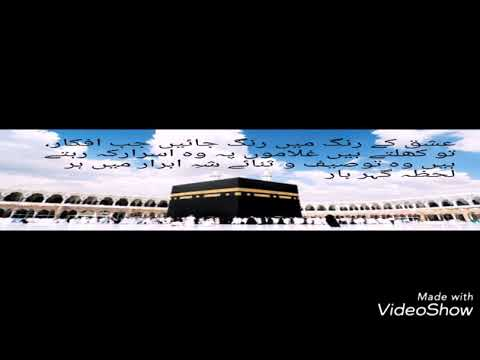 Download Ishq ke Rang me Rang Jao-Owais Raza Qadri
