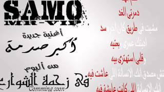 Samo Mr-ViP-Akbar SadMa(True Story|2012|سامو - أكبر صدمة (قصة حقيقية