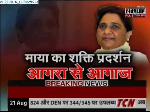 Mayawati Live: Mayawati to launch mega rally in Agra