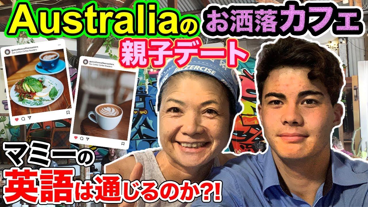 【英語で注文】日豪ハーフ親子がオーストラリアのおしゃれカフェでデート! マミーの英語は通じるのか!?