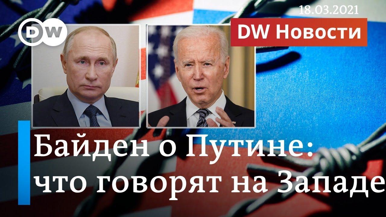 Байден назвал Путина убийцей, что Путин в ответ пожелал Байдену, и как реагирует Запад. DW Новости