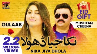 Gulaab | Nika Jaya Dhola | Mushtaq Ahmed Cheena | Latest Punjabi And Saraiki