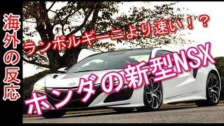 【海外の反応】ホンダの新型NSXはランボルギーニより速い!? 動画をご...