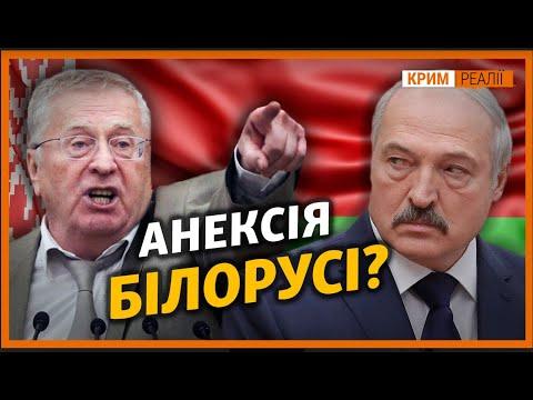 На Білорусь чекає