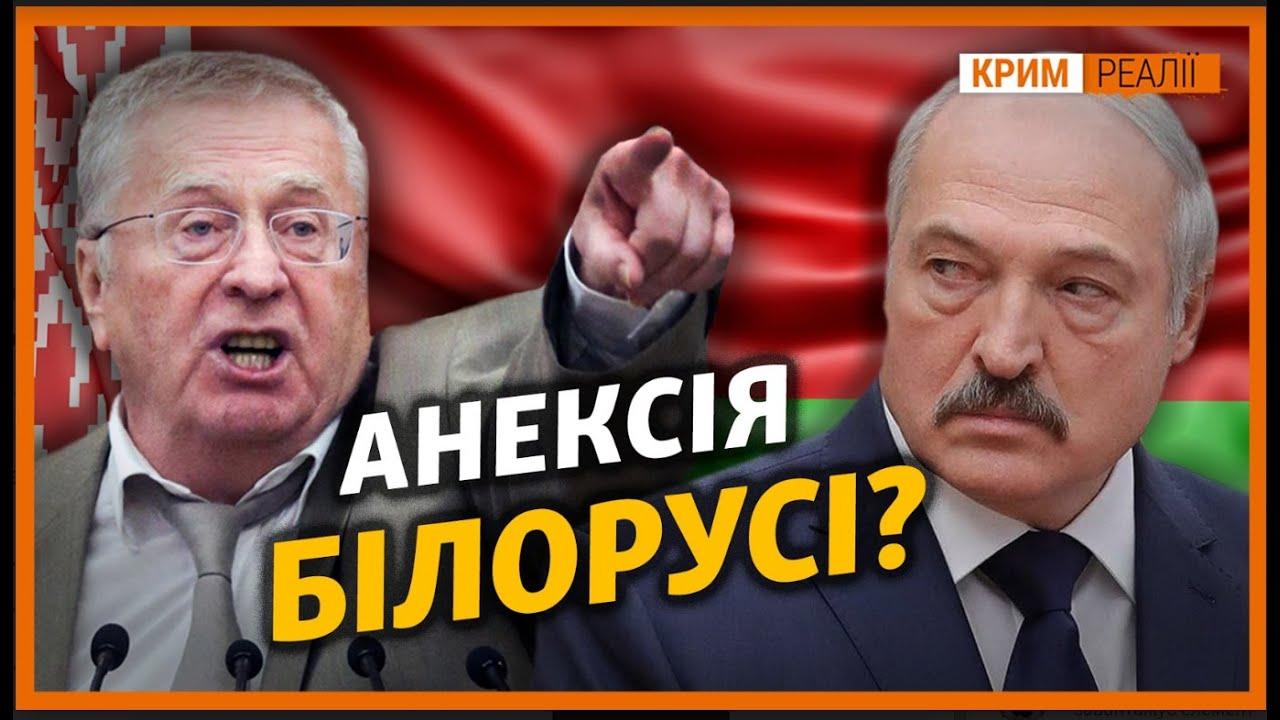 Білорусі пропонують кримський сценарій   Крим.Реалії