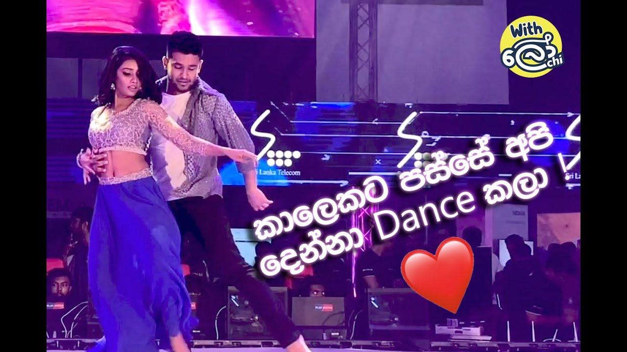 Lochi & Kelum - කාලෙකට පස්සේ අපි දෙන්නා Dance කලා ❤️