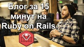 Как написать блог за 15 минут на Ruby on Rails