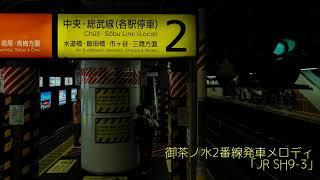 [津田ATOS]御茶ノ水駅2番線発車メロディ「JR SH9-3」+駅名連呼