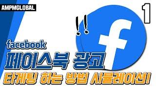 페이스북 광고 하는 법   페북광고 SNS광고 실전 노…