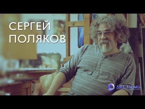 Сергей Поляков. Интервью с современным российским художником - Art Films