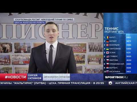 Новогодний турнир по самбо в Шексне на Матч-ТВ