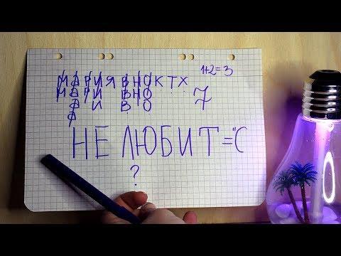 Гадание на любовь на бумаге ♥ Что будет между нами в будущем? Leah Nadel