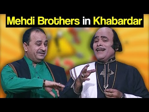 Khabardar Aftab Iqbal 9 December 2017 - Mehdi Brothers in Khabardar - Express News