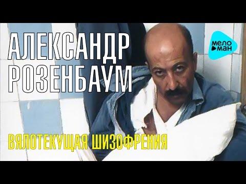 Александр Розенбаум -  Вялотекущая шизофрения   (Альбом 1994)