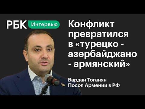 Посол Армении о конфликте с Азербайджаном в Нагорном Карабахе. Эксклюзивное интервью РБК