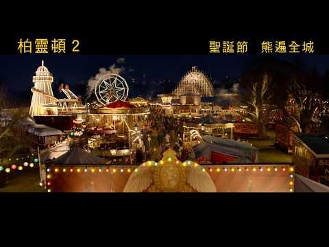 柏靈頓2 (英語版) (Paddington 2)電影預告