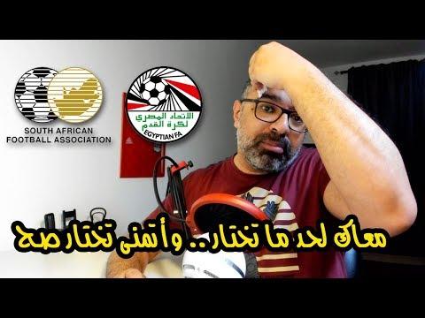 تعليقي على مباراة  مصر وجنوب أفريقيا  | ٦ يوليو ٢٠١٩ | كلام قهاوي