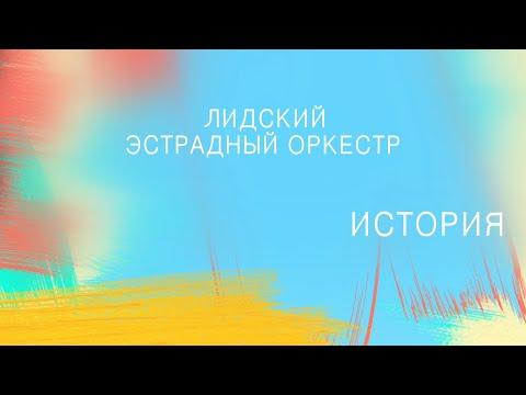 """""""Лида – культурная столица Беларуси. Лидский эстрадный оркестр"""""""