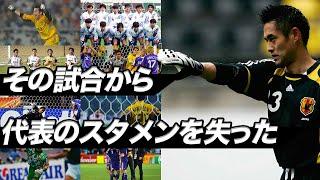 【日本が誇る伝説のキーパー】「為す術も無く完敗。」川口能活が悔しかった試合3選!