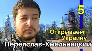 Город присоединения Украины к России. Переяслав-Хмельницкий  - #5 Открываем Украину