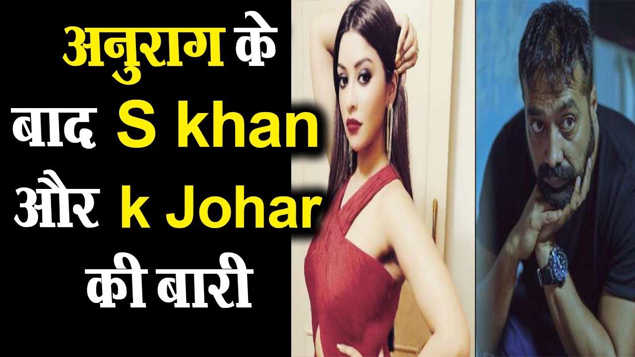 अनुराग के बाद S Khan और K johar की बारी  | Payal Ghosh to file FIR against Anurag Kashyap.