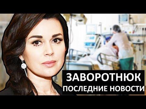 Последние новости: Анастасию Заворотнюк в больнице взяли под охрану