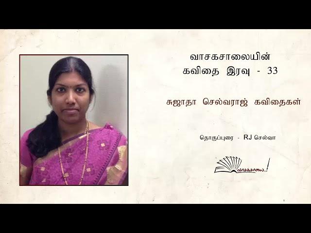 வாசகசாலை|கவிதை இரவு-33|சுஜாதா செல்வராஜ் கவிதைகள்| Sujatha Selvaraj|Vasagasalai|Kavithai Iravu