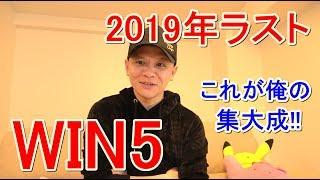 【わさお】2019年ラストはWIN5でぶち抜く!! / ホープフルS / 2019.12.28【競馬実践】